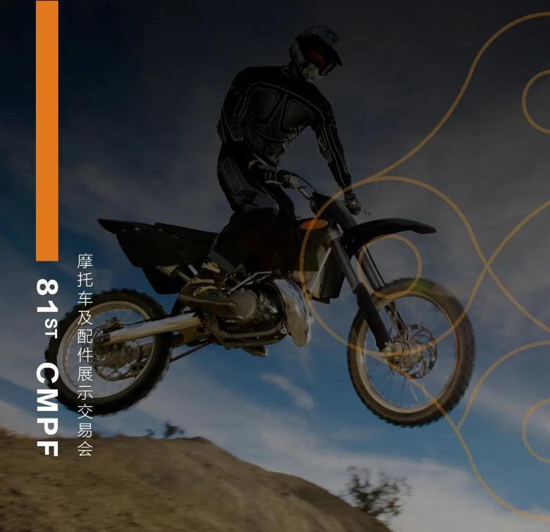 81st China Motorcycle Parts Fair